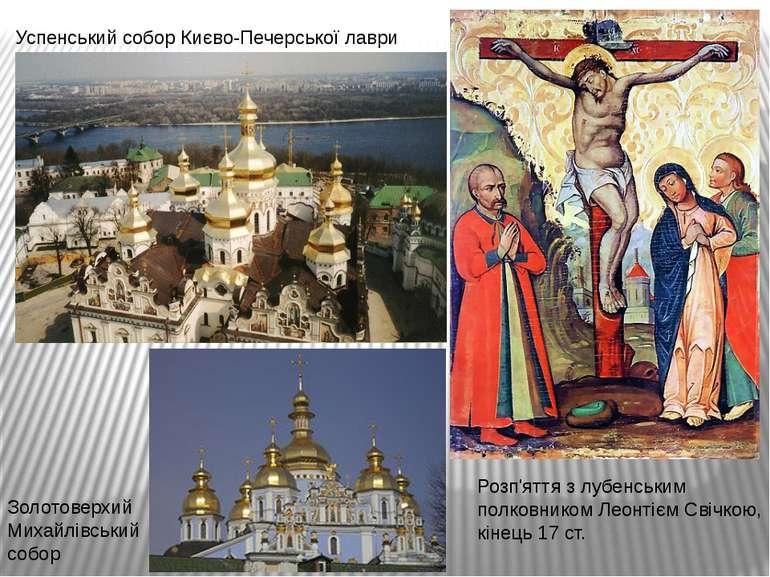 Успенський собор Києво-Печерської лаври Розп'яття з лубенським полковником Ле...