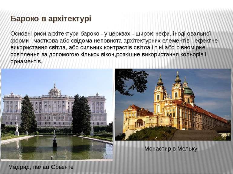 Бароко в архітектурі Основнi риси архiтектури бароко - у церквах - широкі неф...