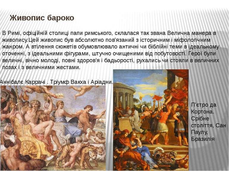 Живопис бароко В Римі, офіційній столиці папи римського, склалася так звана В...