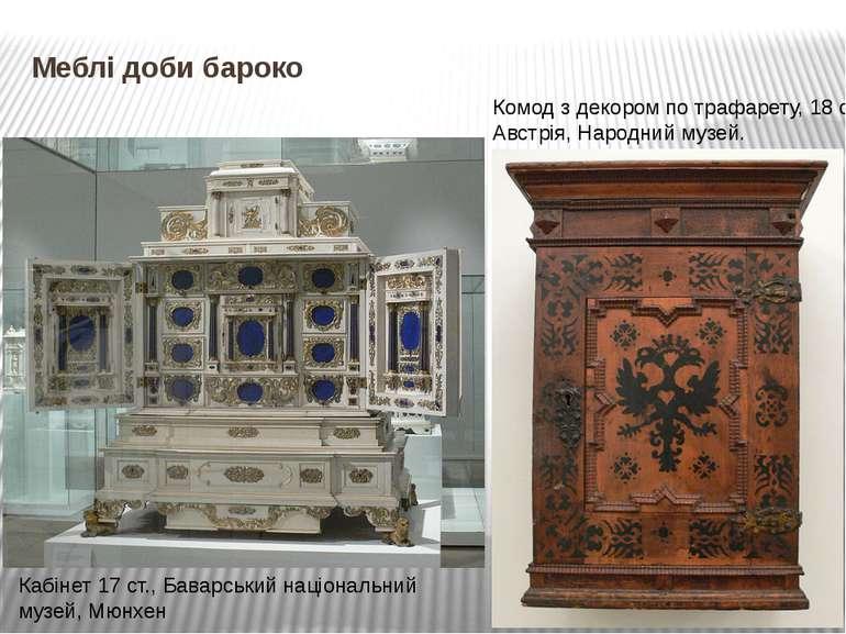 Меблі доби бароко Кабінет 17 ст., Баварський національний музей, Мюнхен Комод...