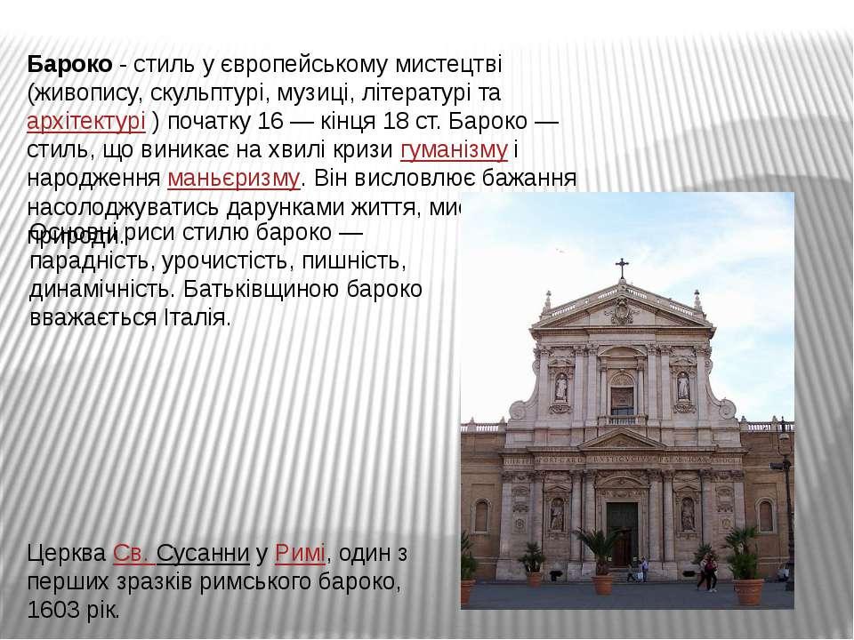 Бароко - стиль у європейському мистецтві (живопису, скульптурі, музиці, літер...