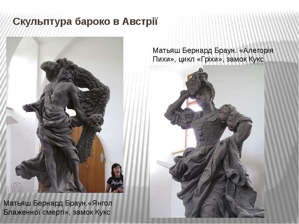 Скульптура бароко в Австрії Матьяш Бернард Браун.«Янгол Блаженної смерті», за...