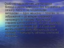Особливо характерними для Катерини Білокур є великі композиції без визначеног...