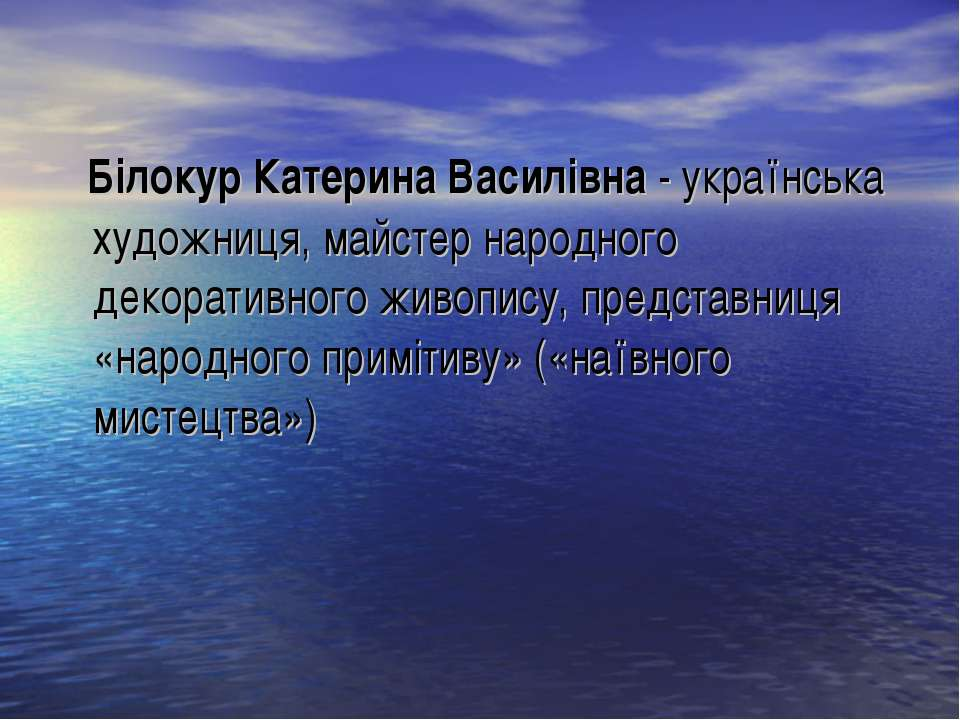 Білокур Катерина Василівна - українська художниця, майстер народного декорати...
