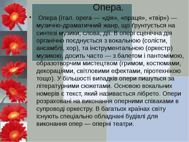 Опера. Опера (італ. opera — «дія», «праця», «твір») — музично-драматичний жан...