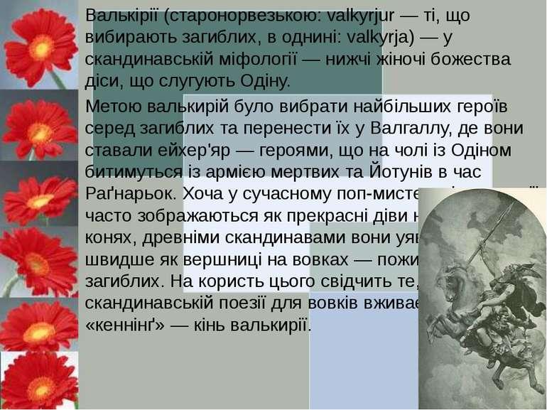 Валькірії (старонорвезькою: valkyrjur — ті, що вибирають загиблих, в однині: ...
