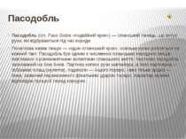 Пасодобль Пасодобль(ісп.Paso Doble«подвійний крок»)—іспанськийтанець, щ...