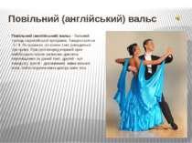 Повільний (англійський) вальс Повільний (англійський) вальс-бальний танець...