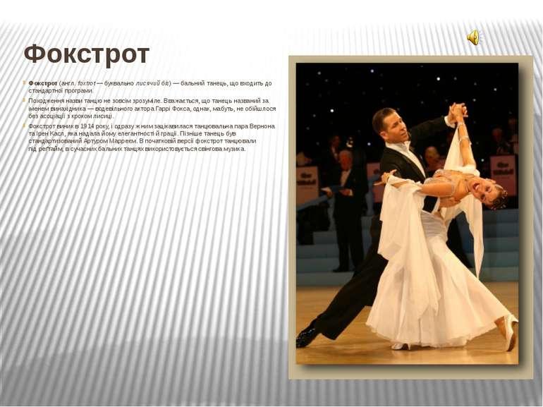 Фокстрот Фокстрот(англ.foxtrot— буквальнолисячий біг)—бальний танець, щ...