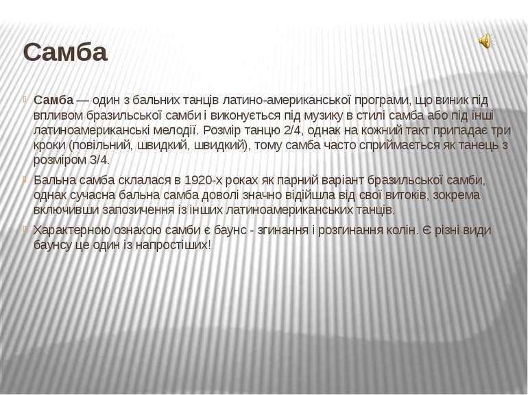 Самба Самба— один збальних танцівлатино-американськоїпрограми, що виник п...
