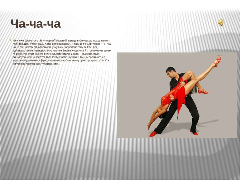 Ча-ча-ча Ча-ча-ча(cha-cha-chá) —парнийбальний танецькубинськогопоходженн...