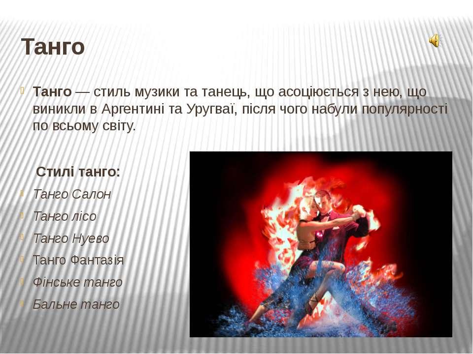 Танго Танго— стиль музики татанець, що асоціюється з нею, що виникли вАрге...