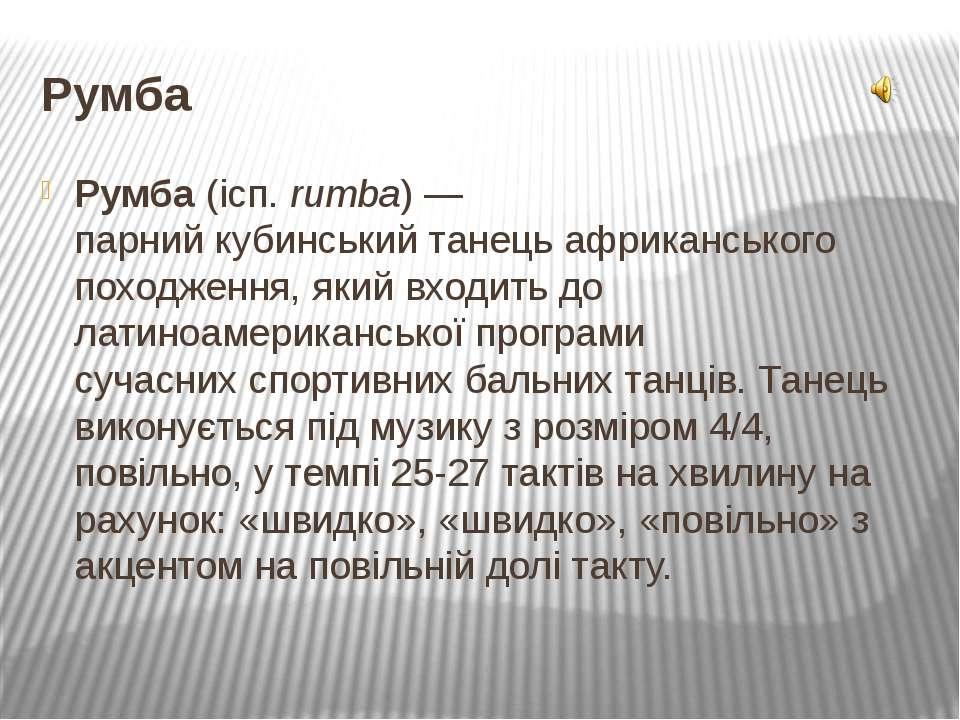 Румба Румба(ісп.rumba) — парнийкубинськийтанецьафриканського походження,...