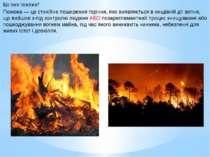 Що таке пожежа? Пожежа — це стихійне поширення горіння, яке виявляється в нищ...