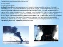 Підземні пожежі-це підземне тління.Поділяються: -вугільні пожежі -пожежі горю...