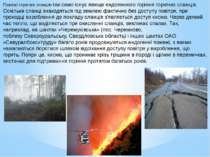 Пожежі горючих сланців-так само існує явище ендогенного горіннягорючих сланц...
