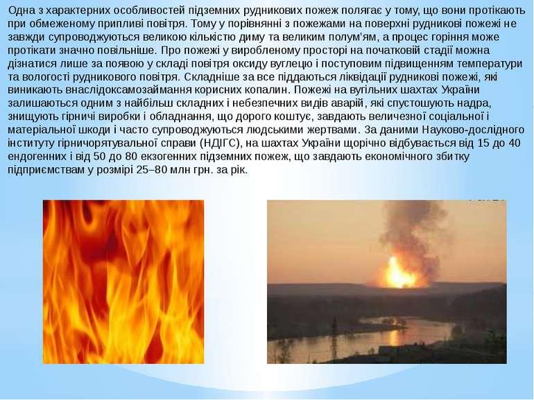 Одна з характерних особливостей підземних рудникових пожеж полягає у тому, що...