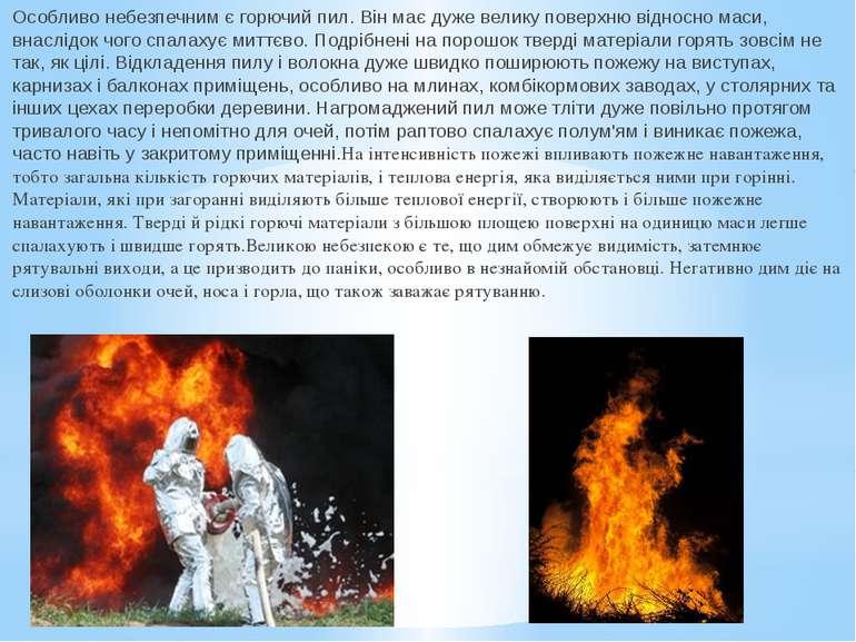 Особливо небезпечним є горючий пил. Він має дуже велику поверхню відносно мас...