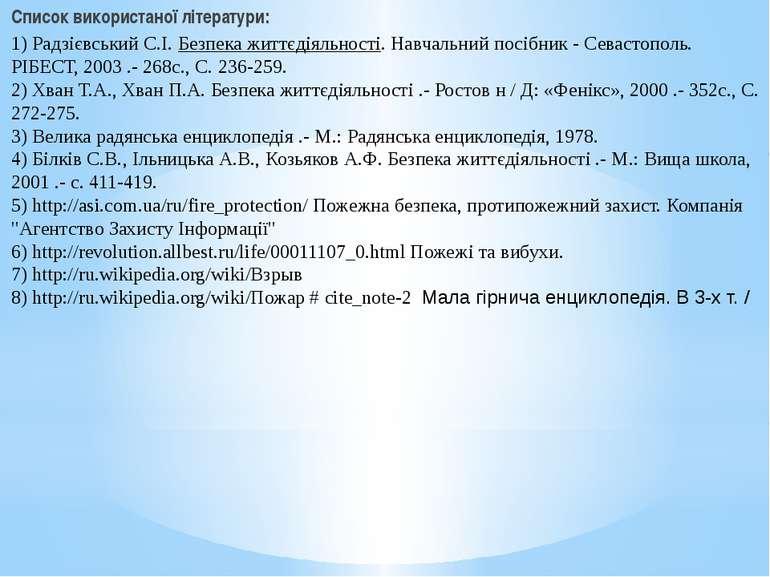 Список використаної літератури: 1) Радзієвський С.І.Безпека життєдіяльності....