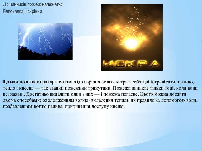 До чинників пожеж належать: Блискавка і іскріння. Що можна сказати про горінн...