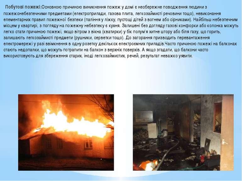 Побутові пожежі:Основною причиною виникнення пожеж у домі є необережне поводж...