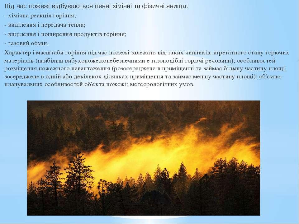 Під час пожежі відбуваються певні хімічні та фізичні явища: - хімічна реакція...