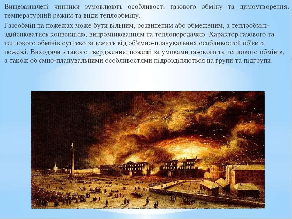 Вищезазначені чинники зумовлюють особливості газового обміну та димоутворення...