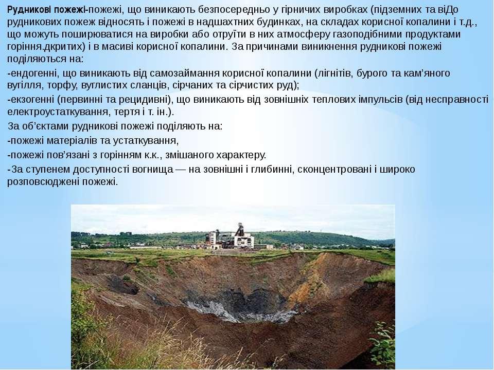 Рудникові пожежі-пожежі, що виникають безпосередньо у гірничих виробках (підз...