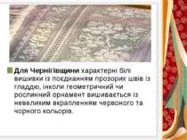 Для Чернігівщини характерні білі вишивки із поєднанням прозорих швів із гладд...