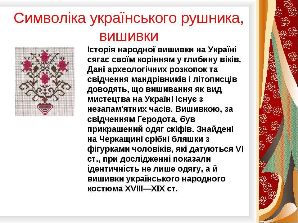 Символіка українського рушника, вишивки Історія народної вишивки на Україні с...