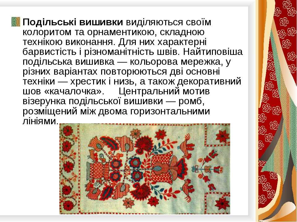 Подільські вишивки виділяються своїм колоритом та орнаментикою, складною техн...
