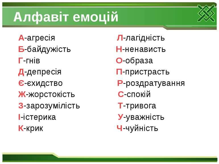 Алфавіт емоцій А-агресія Л-лагідність Б-байдужість Н-ненависть Г-гнів О-образ...