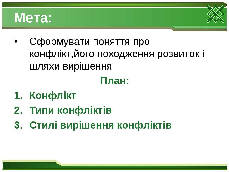 Мета: Сформувати поняття про конфлікт,його походження,розвиток і шляхи виріше...