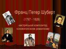 Франц Петер Шуберт (1797 - 1828) -австрійський композитор, основоположник ром...