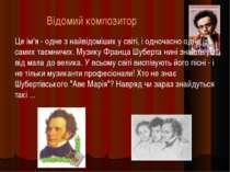 Відомий композитор Це ім'я - одне з найвідоміших у світі, і одночасно одне із...