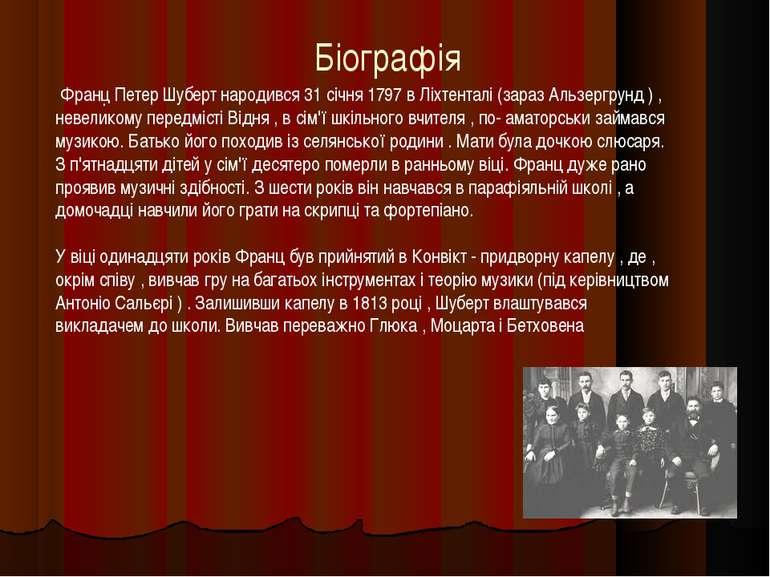 . Біографія Франц Петер Шуберт народився 31 січня 1797 в Ліхтенталі (зараз Ал...