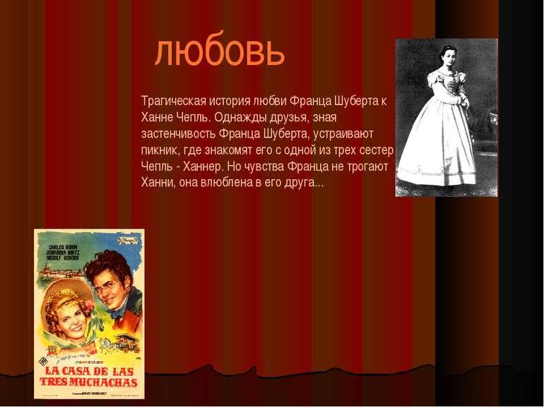Трагическая история любви Франца Шуберта к Ханне Чепль. Однажды друзья, зная ...