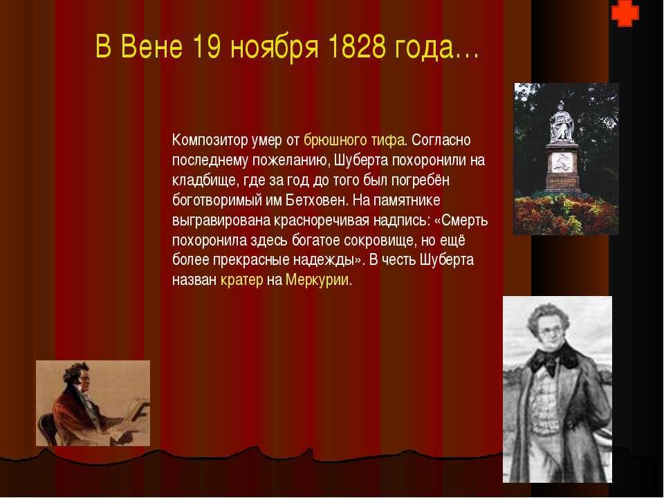 Композитор умер отбрюшного тифа. Согласно последнему пожеланию, Шуберта похо...