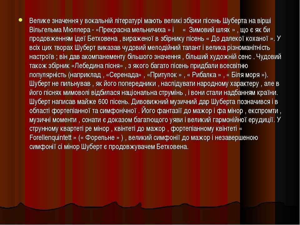 Велике значення у вокальній літературі мають великі збірки пісень Шуберта на ...