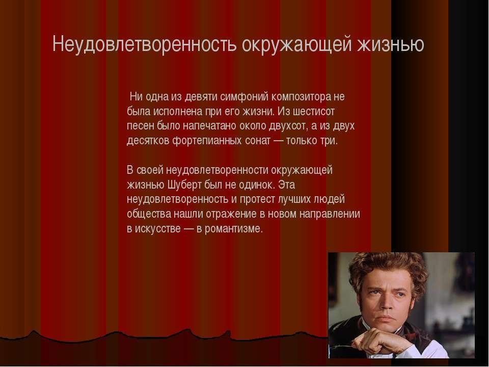 Неудовлетворенность окружающей жизнью Ни одна из девяти симфоний композитора ...