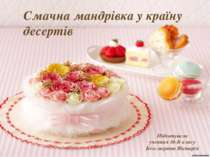 Смачна мандрівка у країну десертів Підготувала учениця 10-Б класу Безсмертна ...