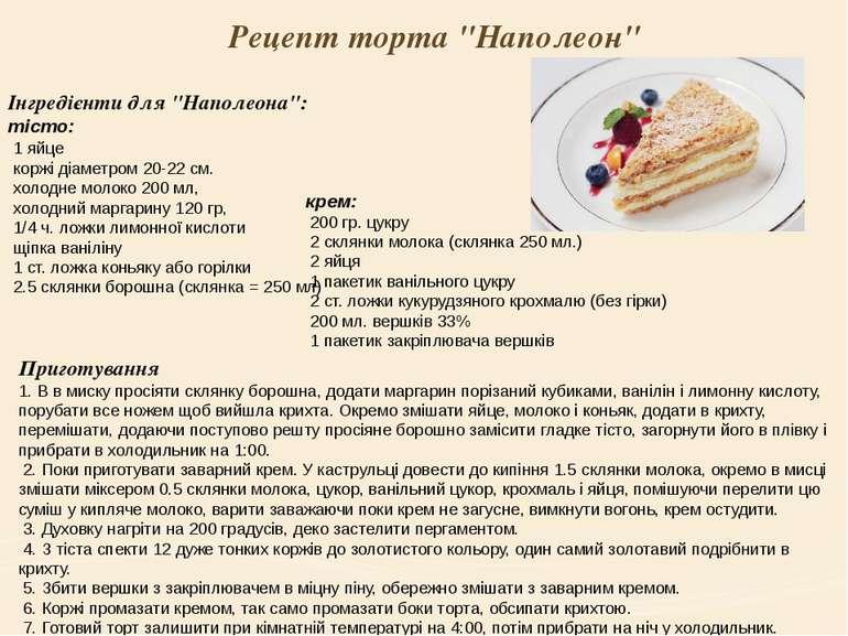 """Рецепт торта """"Наполеон"""" Інгредієнти для """"Наполеона"""": тicто: 1 яйце коржi діам..."""