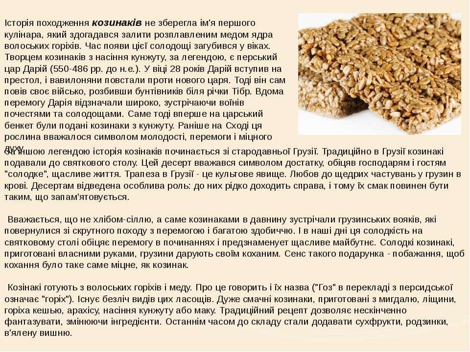 Історія походження козинаків не зберегла ім'я першого кулінара, який здогадав...