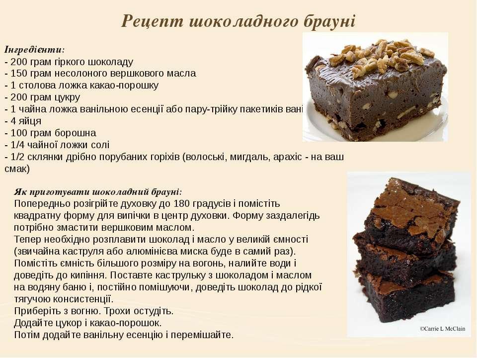 Рецепт шоколадного брауні Інгредієнти: - 200 грам гіркого шоколаду - 150 грам...