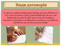 За загальним правилом вибір форми договору залежить від бажання осіб, що його...