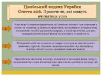 1. 2. 3. Усно можуть вчинятися правочини, які повністю виконуються сторонами ...