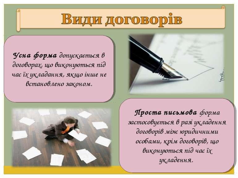 Усна форма допускається в договорах, що виконуються під час їх укладання, якщ...