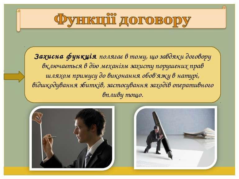 Захисна функція полягає в тому, що завдяки договору включається в дію механіз...