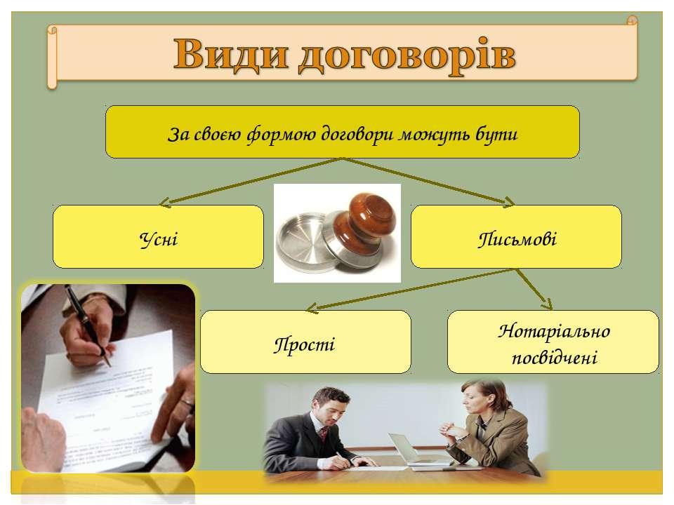За своєю формою договори можуть бути Усні Письмові Прості Нотаріально посвідчені