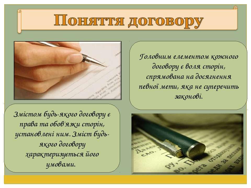 Головним елементом кожного договору є воля сторін, спрямована на досягнення п...
